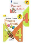 Russkij jazyk. 4 klass. Uchebnik. V dvukh chastjakh (Shkola Rossii)