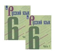 Russkij jazyk. Uchebnik 6 klassa v 2 chastjakh.
