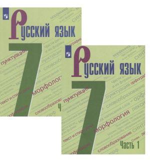Russkij jazyk. Uchebnik. 7 klass. V dvukh chastjakh