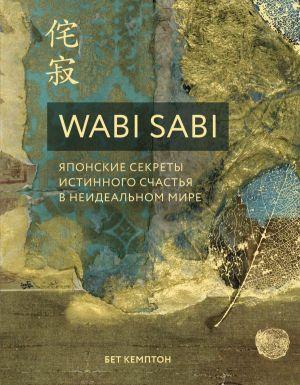 Wabi Sabi. Японские секреты истинного счастья в неидеальном мире
