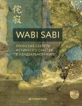 Wabi Sabi. Japonskie sekrety istinnogo schastja v neidealnom mire
