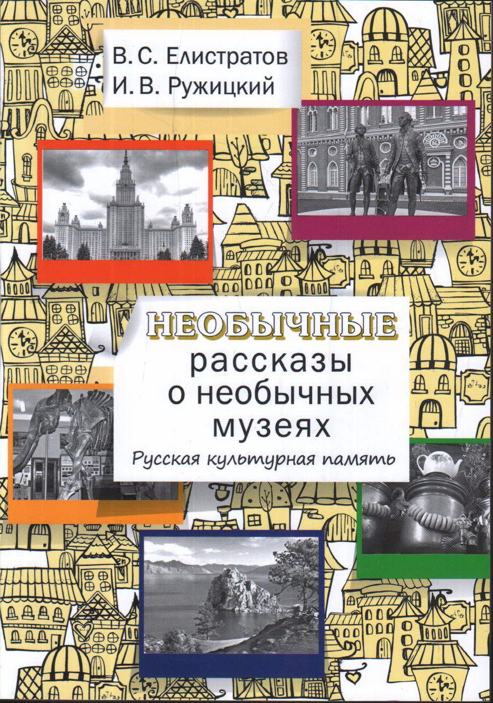 Neobychnye rasskazy o neobychnykh muzejakh. Russkaja kulturnaja pamjat: Uchebnoe posobie dlja inostrannykh uchaschikhsja