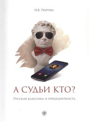 A sudi kto? Russkaja klassika i pretsedentnost: Uchebnoe posobie.