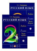 Russkij jazyk. 2 klass. Uchebnik. V dvukh chastjakh