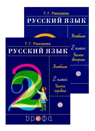 Русский язык. 2 класс. Учебник. В 2-х частях.