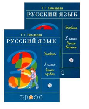 Russkij jazyk. 3 klass. Uchebnik. V dvukh chastjakh