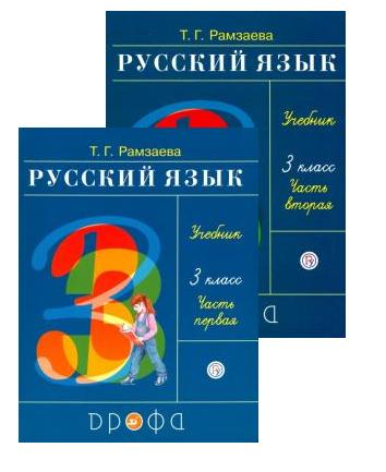 Russkij jazyk. 3 klass. Uchebnik. V 2-kh chastjakh.