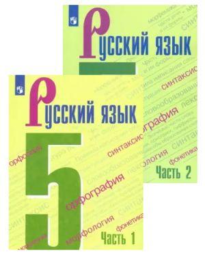 Russkij jazyk. 5 klass. Uchebnik. V 2-kh chastjakh