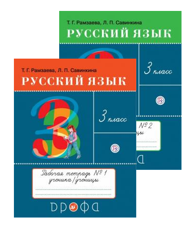 Russkij jazyk. 3 klass. Rabochaja tetrad. V 2-kh chastjakh.