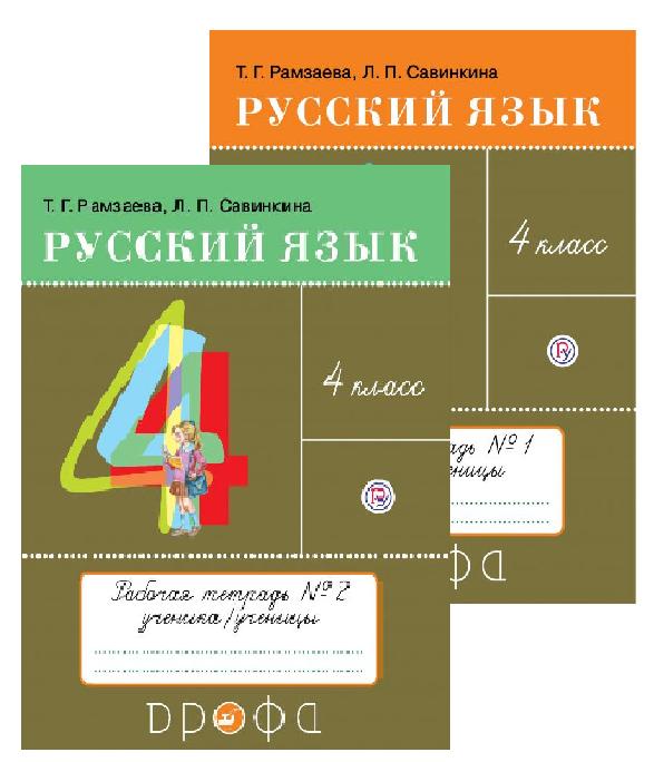 Russkij jazyk. 4 klass. Rabochaja tetrad. V 2-kh chastjakh