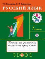 Русский язык. 1 класс. Рабочая тетрадь.
