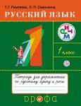 Russkij jazyk. 1 klass. Rabochaja tetrad