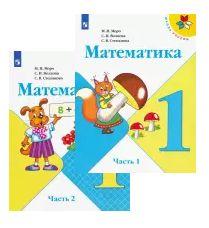 Matematika. 1 klass. V dvukh chastjakh (Shkola Rossii)