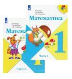 Математика. 1 класс. В двух частях (Школа России)
