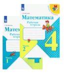 Matematika. 4 klass. Rabochaja tetrad. V dvukh chastjakh (Shkola Rossii)
