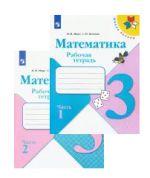 Математика. 3 класс. Рабочая тетрадь. В двух частях (Школа России)