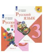 Russkij jazyk. 3 klass. Uchebnik. V dvukh chastjakh (Shkola Rossii)