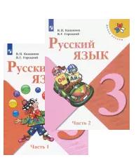 Russkij jazyk. 3 klass. V 2-kh chastjakh.