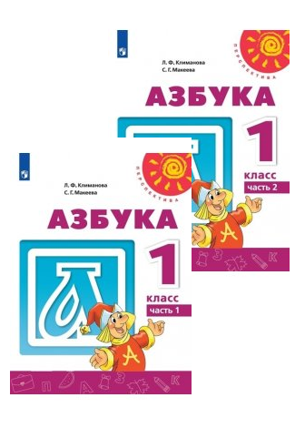 Azbuka. 1 klass. Uchebnik. V 2-kh chastjakh.