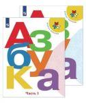 Azbuka. 1 klass. Uchebnik. V dvukh chastjakh (Shkola Rossii)