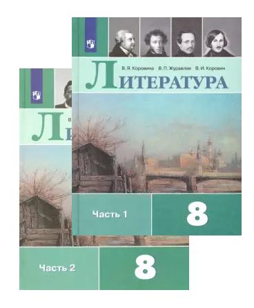 Literatura. 8 klass. Uchebnik. V 2 chastjakh.