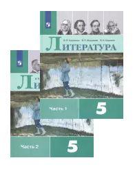 Литература. 5 класс. Учебник. В двух частях