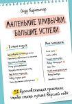 Malenkie privychki, bolshie uspekhi: 51 vdokhnovljajuschaja praktika, chtoby stat luchshej versiej sebja