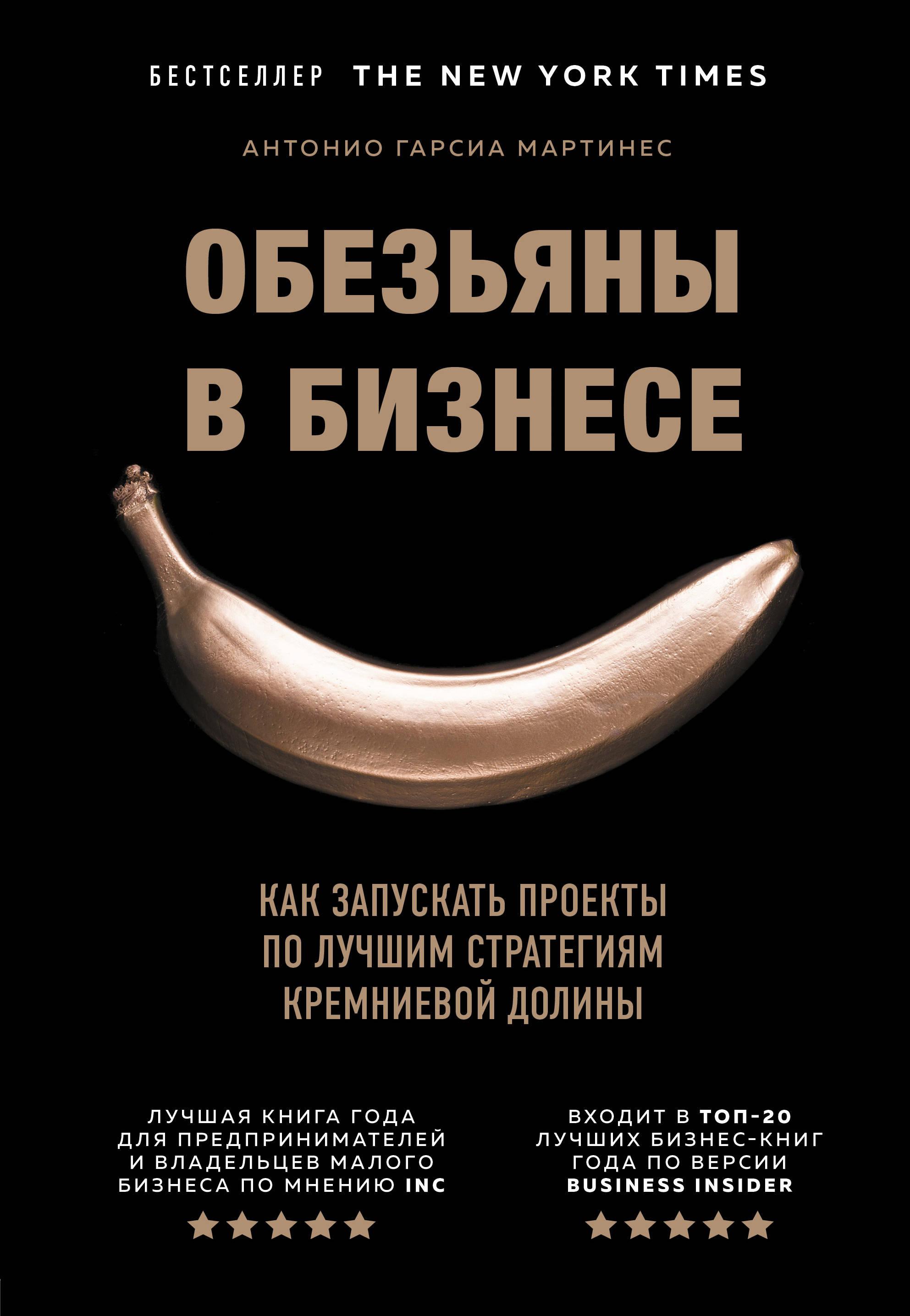 Obezjany v biznese. Kak zapuskat proekty po luchshim strategijam Kremnievoj doliny