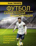 Futbol: samaja polnaja entsiklopedija
