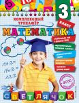 Matematika. 3 klass_