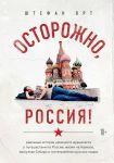 Ostorozhno, Rossija! Realnye istorii nemetskogo zhurnalista o puteshestvii po Rossii, zhizni na Kavkaze, zakoulkakh Sibiri i gostepriimnykh russkikh ljudjakh
