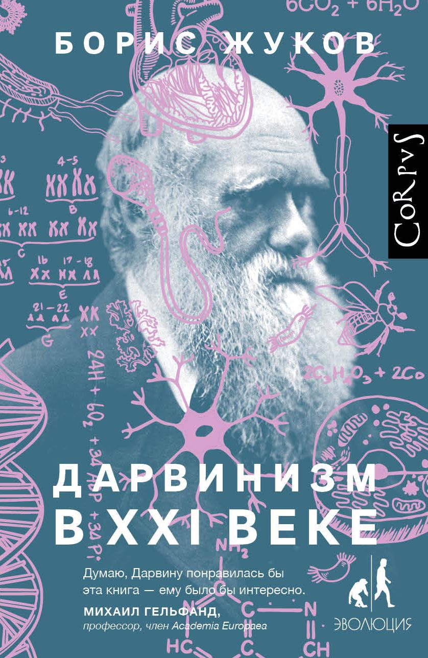 Darvinizm v XXI veke