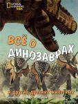 Vsjo o dinozavrakh i drugikh drevnikh zhivotnykh