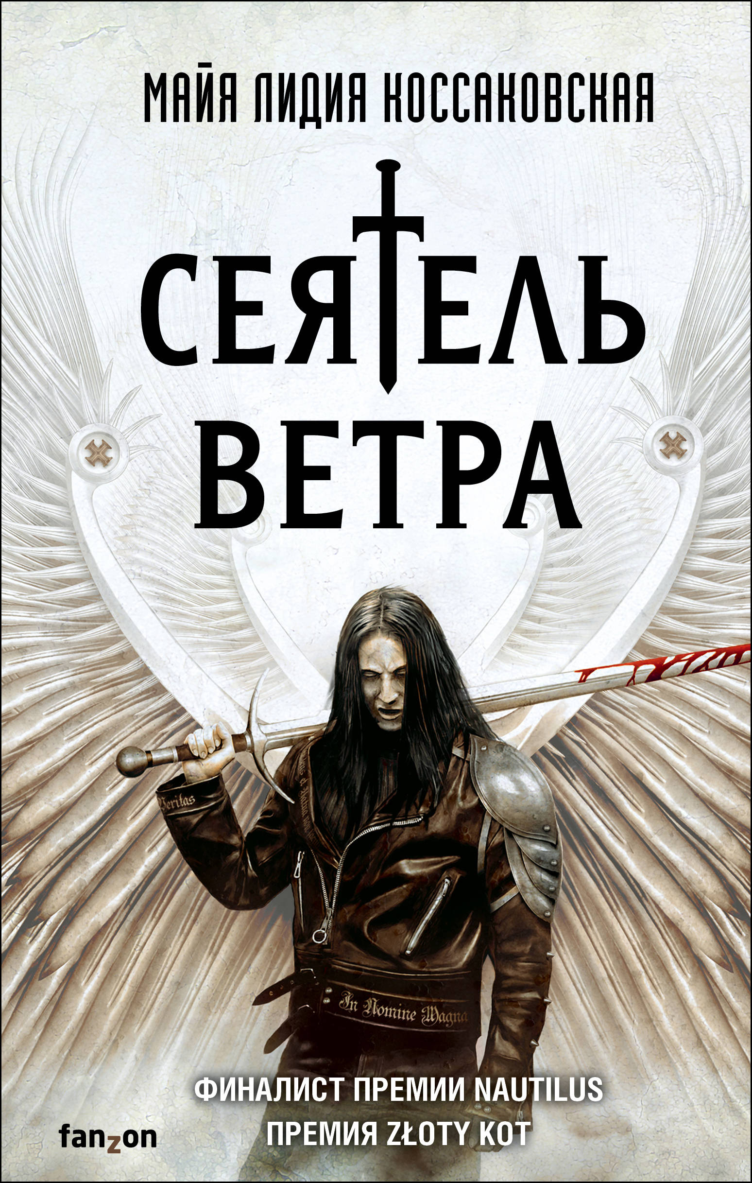 Sejatel Vetra
