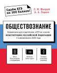 Obschestvoznanie. Spravochnik dlja podgotovki k EGE na osnove Konstitutsii Rossijskoj Federatsii s izmenenijami 2020 goda