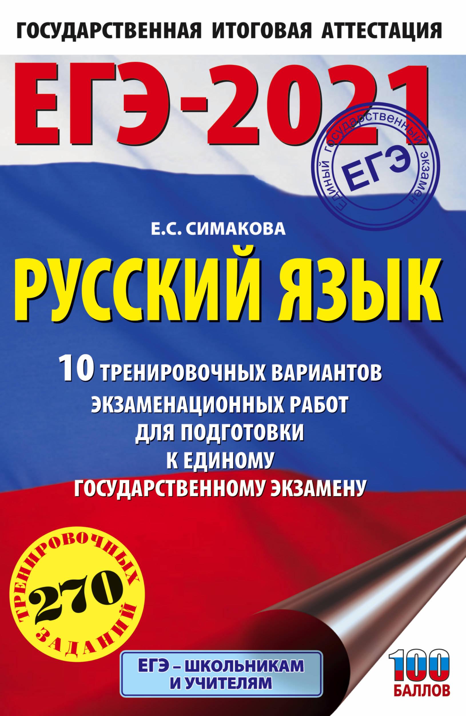 EGE-2021. Russkij jazyk (60kh90/16) 10 trenirovochnykh variantov ekzamenatsionnykh rabot dlja podgotovki k edinomu gosudarstvennomu ekzamenu