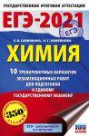 ЕГЭ-2021. Химия (60х90/16) 10 тренировочных вариантов экзаменационных работ для подготовки к единому государственному экзамену