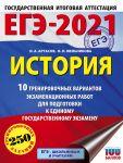 EGE-2021. Istorija (60kh84/8) 10 trenirovochnykh variantov ekzamenatsionnykh rabot dlja podgotovki k edinomu gosudarstvennomu ekzamenu