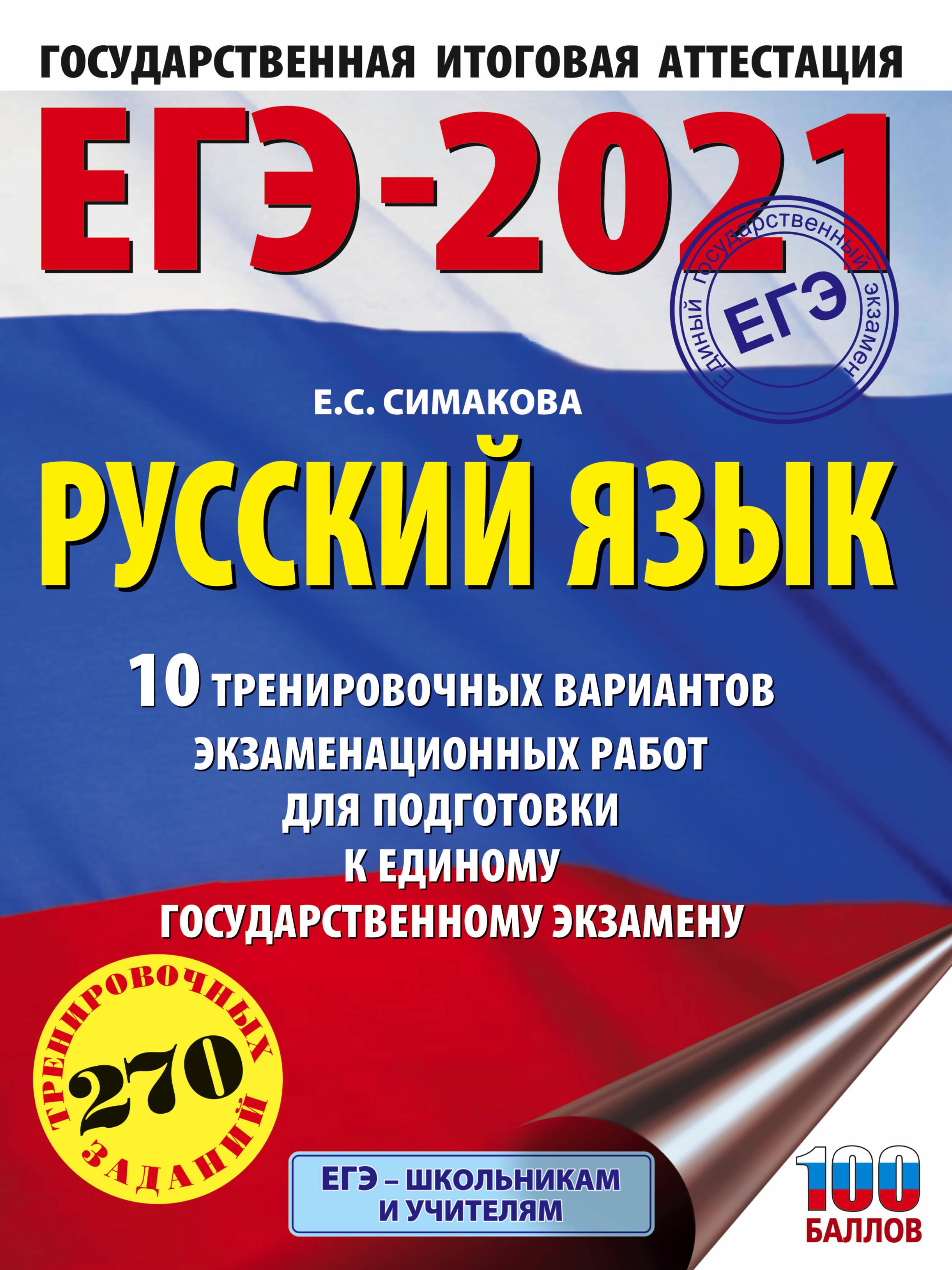 EGE-2021. Russkij jazyk (60kh84/8) 10 trenirovochnykh variantov ekzamenatsionnykh rabot dlja podgotovki k edinomu gosudarstvennomu ekzamenu