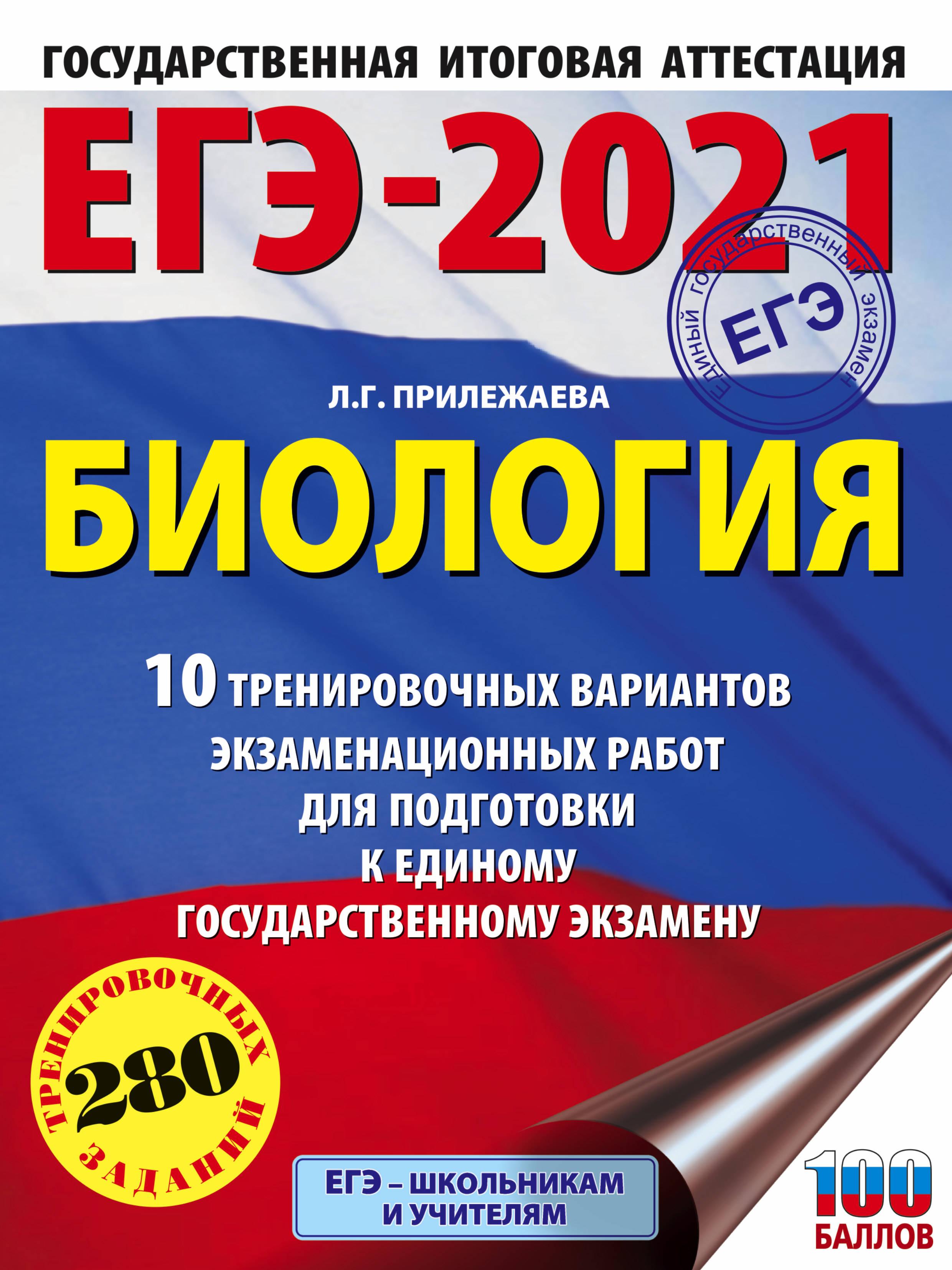EGE-2021. Biologija (60kh84/8). 10 trenirovochnykh variantov ekzamenatsionnykh rabot dlja podgotovki k edinomu gosudarstvennomu ekzamenu