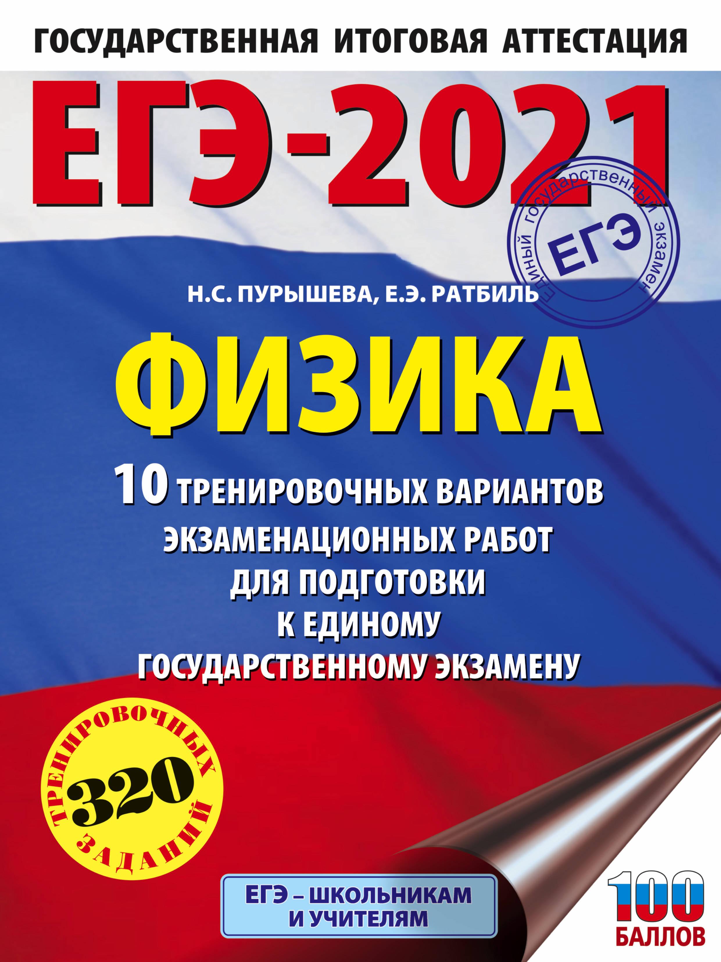 EGE-2021. Fizika (60kh84/8) 10 trenirovochnykh variantov ekzamenatsionnykh rabot dlja podgotovki k edinomu gosudarstvennomu ekzamenu