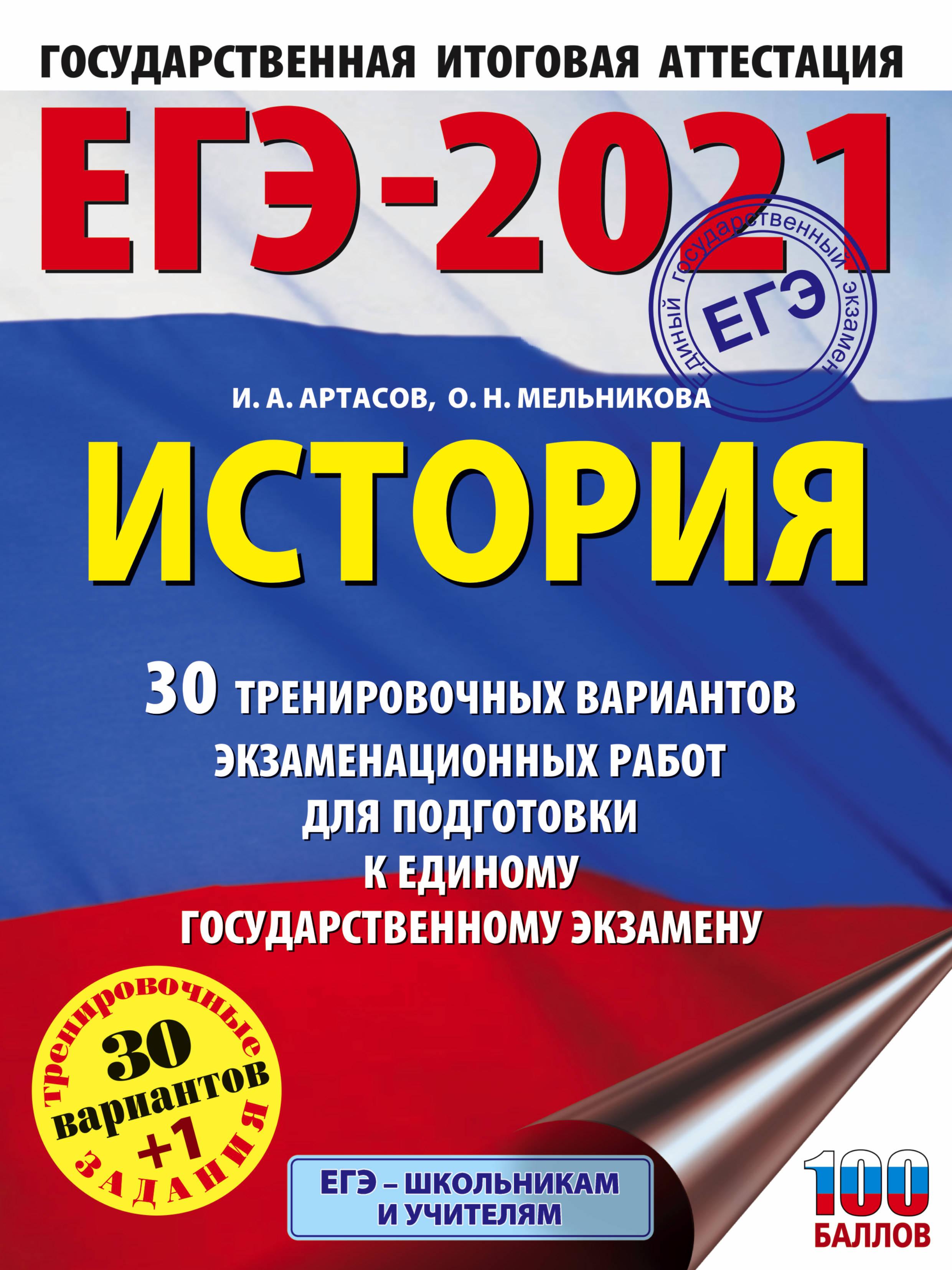 EGE-2021. Istorija (60x84/8). 30 trenirovochnykh variantov ekzamenatsionnykh rabot dlja podgotovki k edinomu gosudarstvennomu ekzamenu