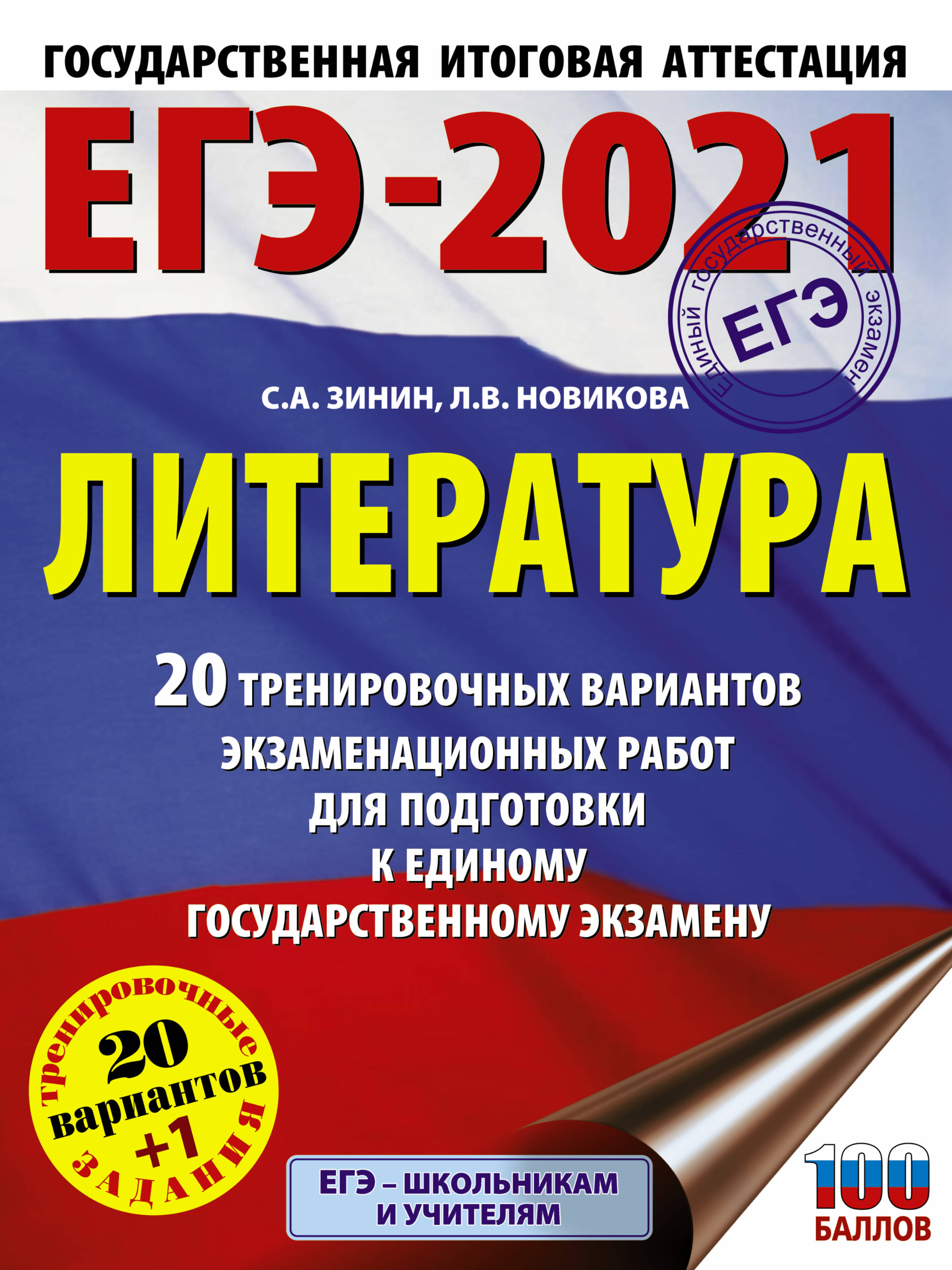 EGE-2021. Literatura (60kh84/8). 20 trenirovochnykh variantov ekzamenatsionnykh rabot dlja podgotovki k edinomu gosudarstvennomu ekzamenu