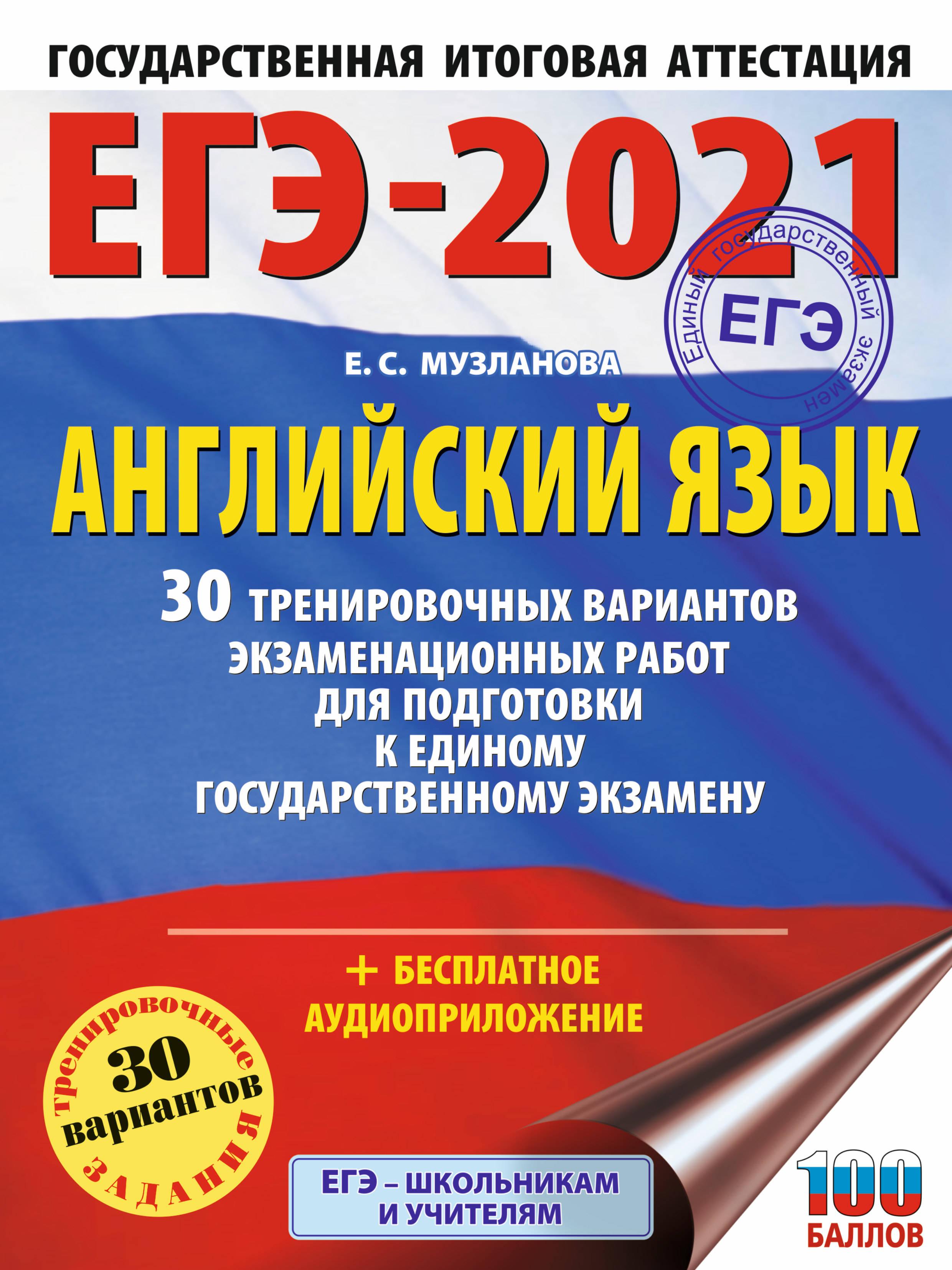 EGE-2021. Anglijskij jazyk (60kh84/8) 30 trenirovochnykh variantov ekzamenatsionnykh rabot dlja podgotovki k edinomu gosudarstvennomu ekzamenu