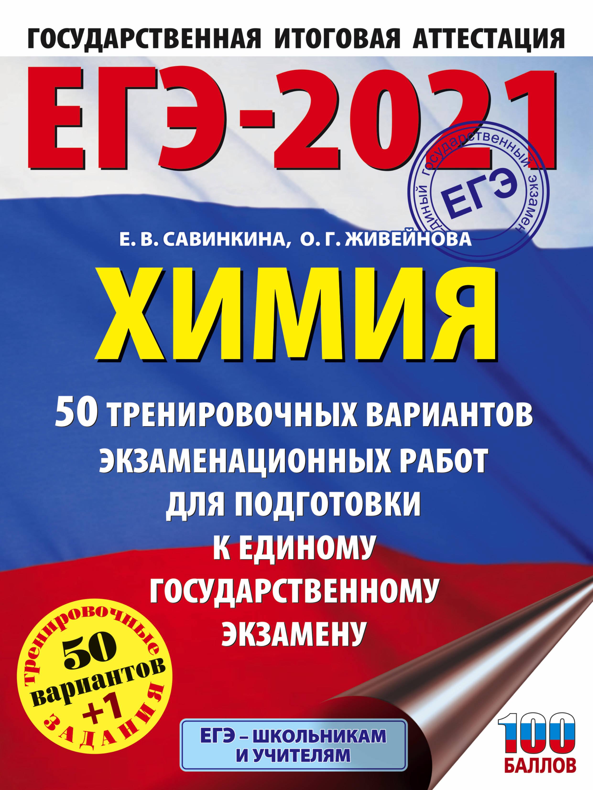 EGE-2021. Khimija (60x84/8) 50 trenirovochnykh variantov ekzamenatsionnykh rabot dlja podgotovki k edinomu gosudarstvennomu ekzamenu