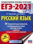 EGE-2021. Russkij jazyk (60kh84/8) 50 trenirovochnykh variantov proverochnykh rabot dlja podgotovki k edinomu gosudarstvennomu ekzamenu
