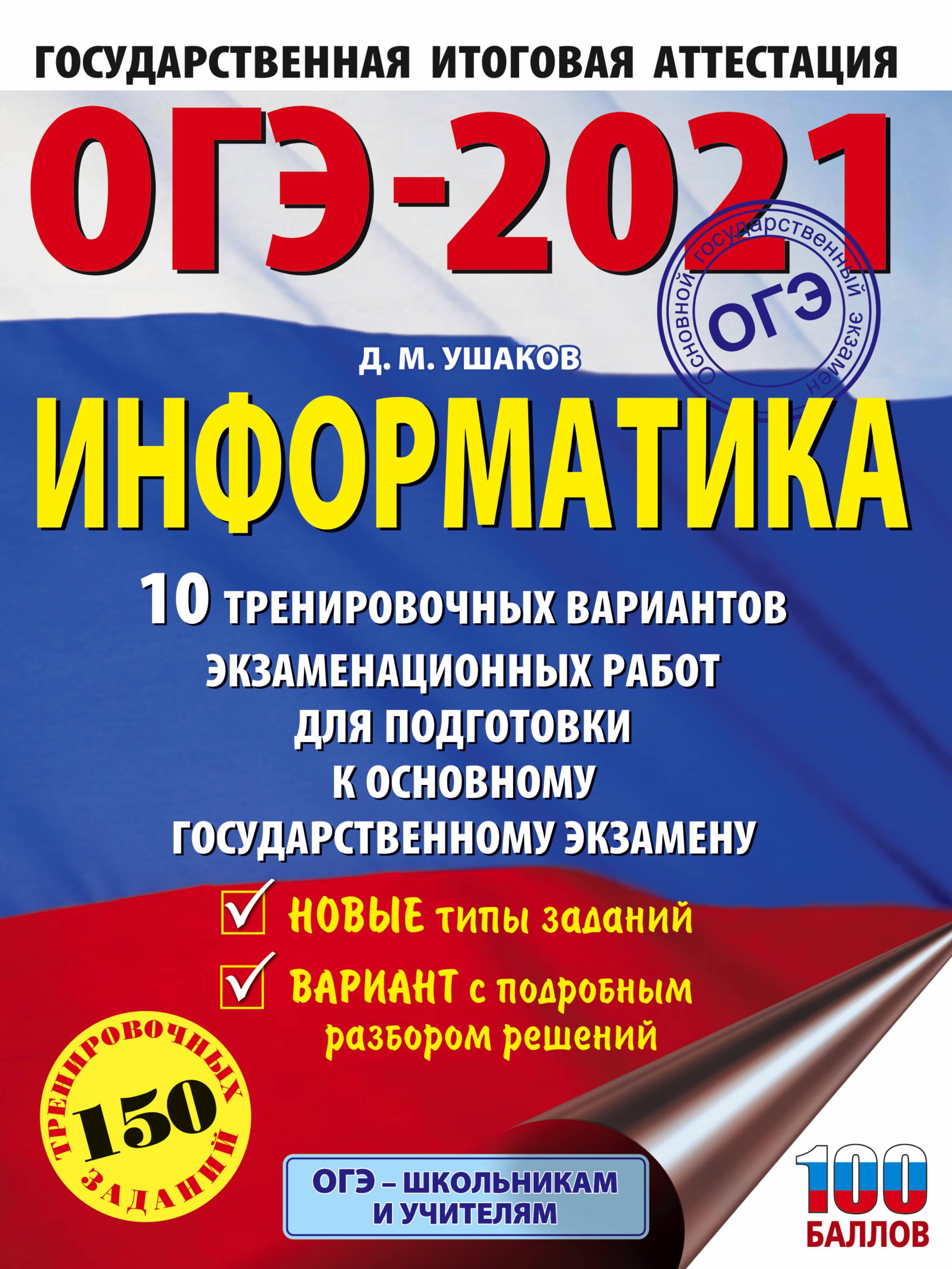 OGE-2021. Informatika (60kh84/8) 10 trenirovochnykh variantov ekzamenatsionnykh rabot dlja podgotovki k osnovnomu gosudarstvennomu ekzamenu