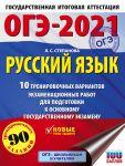 OGE-2021. Russkij jazyk (60kh84/8) 10 trenirovochnykh variantov ekzamenatsionnykh rabot dlja podgotovki k osnovnomu gosudarstvennomu ekzamenu