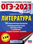 OGE-2021. Literatura (60kh84/8) 10 trenirovochnykh variantov ekzamenatsionnykh rabot dlja podgotovki k OGE