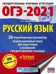 OGE-2021. Russkij jazyk (60kh84/8) 20 trenirovochnykh variantov ekzamenatsionnykh rabot dlja podgotovki k osnovnomu gosudarstvennomu ekzamenu